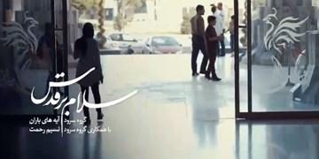 فیلم| سلام بر قدس