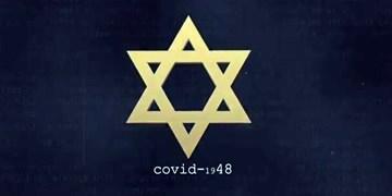 ویژهنامه «کووید ۱۹۴۸» منتشر شد
