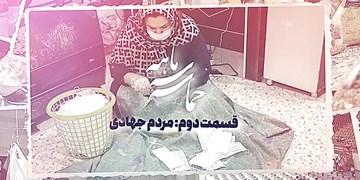 حماسه سه ماهه| قسمت دوم: مردم جهادی