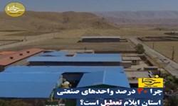 فیلم|  چرا 30 درصد واحدهای صنعتی استان ایلام تعطیل هستند؟