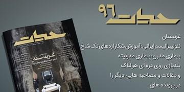 بررسی آثار کرونا برجنبههای گوناگون زندگی در نشریه بسیج دانشگاه امام صادق(ع)