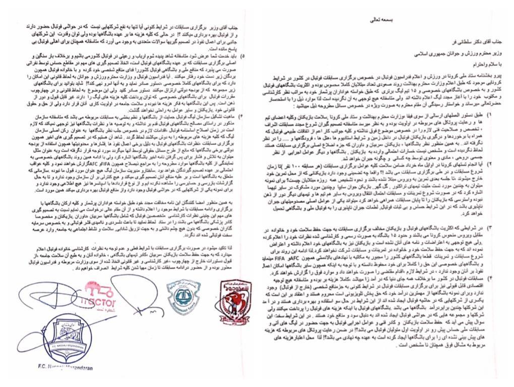 نامه اعتراضی 4 باشگاه لیگ برتری به وزیر ورزش؛ با این شرایط انصراف می دهیم+نامه