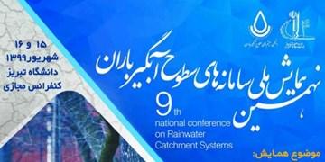 برگزاری نهمین همایش ملی سامانههای سطوح آبگیر باران در  تبریز/ مهلت ارسال مقالات یک مردادماه سالجاری
