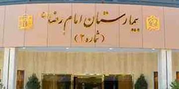 پذیرش بیماران غیرکرونایی در بیمارستان امام رضا(ع) از اواسط خرداد