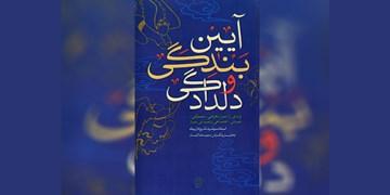 آثار فرهنگی و تمدنی نماز در کتاب «آیین بندگی و دلدادگی»