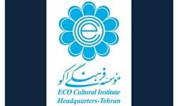 پیام تسلیت مؤسسه فرهنگی اکو برای درگذشت دانشمند تاجیک