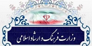 بیانیه وزارت فرهنگ و ارشاد اسلامی درباره فعالیت های فرهنگی در فضای مجازی