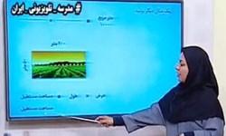 برنامههای درسی16 مهر مدرسه تلویزیونی ایران