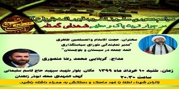 برگزاری مراسم محوری هشتم شوال در کهف الشهدای محله ابوذر زاهدان