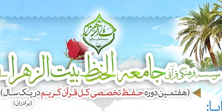برگزاری دورههای شبانهروزی حفظ قرآن توسط مؤسسهای در هرمزگان