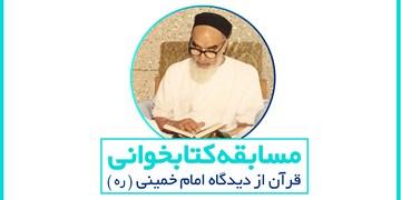 برگزاری مسابقه بزرگ کتابخوانی «قرآن از دیدگاه امام خمینی (ره)»