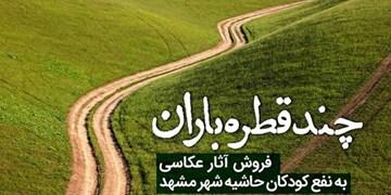 خبر خوب| عکاسان مشهدی برای تحقق آرزوهای کودکان آثار خود را فروختند