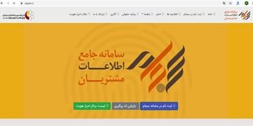 پویش سهامداران در «فارس من» از ۳۰۰۰۰ امضا گذشت/ پیگیری از بالاترین سطح مسئولان در دستور کار خبرگزاری