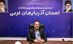 پروژههای پیشران اقتصاد دیجیتال در آذربایجانغربی رونمایی شدند