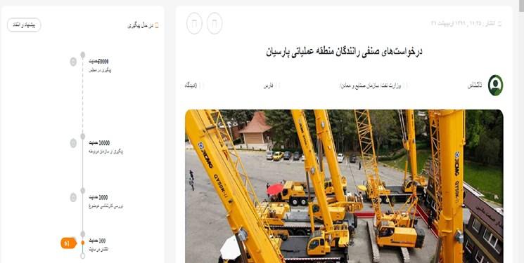 فارس من|تهدید به اخراج نتیجهی پیگیری مطالبات کارگران