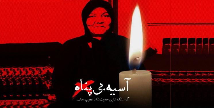 دستور اکید استاندار کرمانشاه برای برخورد با عاملان حادثه مرگ «آسیه پناهی»