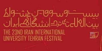 اتفاقات خوب نمایشنامه نویسی جشنواره تئاتر دانشگاهی/اکران فیلم نقالیهای کانون در هفته ملی کودک