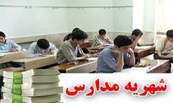با پیگیری فارس صورت گرفت| تعدیل شهریه یک مدرسه غیرانتفاعی خاص در مازندران