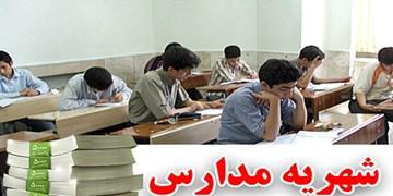 وعده بیسرانجام کاهش شهریه 100 درصدی یک مدرسه غیرانتفاعی در مازندران/ توپ افزایش شهریه در زمین وزارتخانه