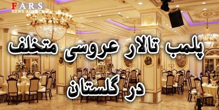 تالارهایی که مراسم برگزار کنند پلمب خواهند شد
