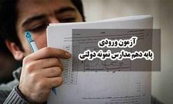 زمان ثبت نام آزمون ورودی مدارس نمونه دولتی تا یکم تیر ماه جاری تمدید شد