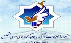 برگزیدگان جشنواره مطبوعات مازندران تقدیر میشوند/ ارسال  ۶۲۵ اثر در ۱۳ بخش