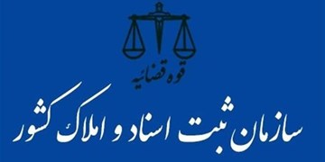 اداره ثبت بوشهر همزمان «مدیرکل» و «سرپرست» دارد