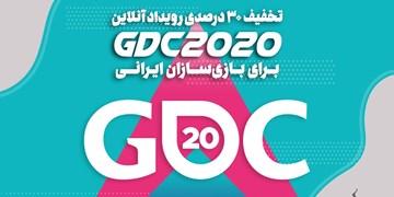 تخفیف 30 درصدی رویداد آنلاین GDC برای بازی سازان ایرانی