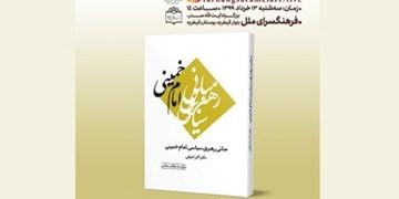 معرفی کتاب «مبانی رهبری سیاسی امام خمینی(ره)» در فضای مجازی