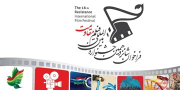 فراخوان شانزدهمین جشنواره بینالمللی فیلم مقاومت منتشر شد