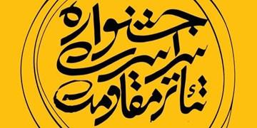 فراخوان هفتمین سمینار پژوهشی تئاتر مقاومت منتشر شد