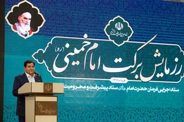 سخنرانی محمد مخبر رئیس ستاد اجرایی فرمان حضرت امام (ره) در رزمایش برکت امام خمینی(ره)
