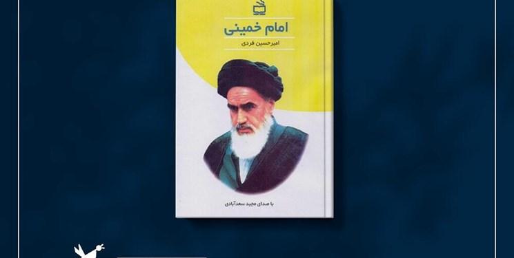 مسابقه کتابخوانی «کتاب آفتاب» همزمان با سالگرد ارتحال امام خمینی (ره)