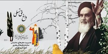 «داغِ بی تسلی» به مناسبت سالروز رحلت بنیانگذار انقلاب منتشر شد+فیلم