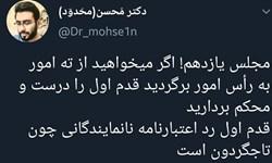 واکنش کاربران فضای مجازی به اعتبارنامه تاجگردون/انقلابیون مجلس موضع خود را معین کنند