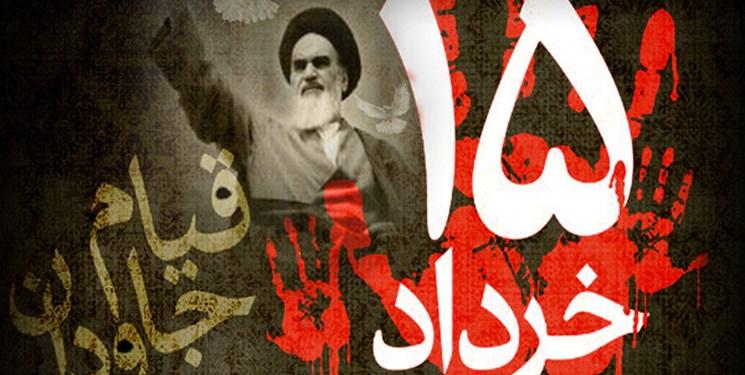 قیام 15 خرداد آغاز تحقق اراده مردم ایران در راه مبارزه با استکبار بود