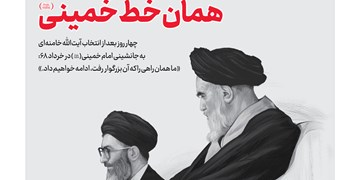 خط حزبالله ۲۳۹  منتشر شد| همان خطِ خمینی
