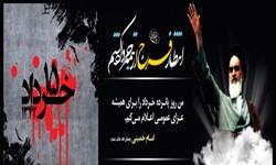 اهمیت و جایگاه قیام تاریخی مردم دشت ورامین