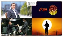 شفافیت، سربازی، سهامعدالت و مطالبه دهها هزار نفری از سجام؛ مروری بر مهمترین پیگیریهای «فارس من»