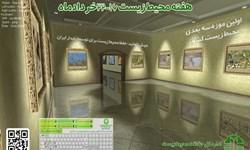رونمایی از اولین موزه سه بعدی حیات وحش در سیستان و بلوچستان