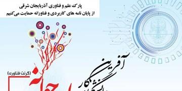 حمایت از پایاننامههای کارشناسی ارشد و رسالههای دکترای در حوزه فناوری اطلاعات و ارتباطات در تبریز