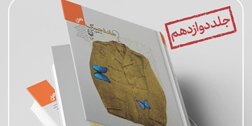 پایان طولانیترین رمان ایرانی/ «جاده جنگ» تمام شد