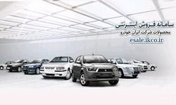 مهلت پرداخت وجه فروش فوقالعاده ایران خودرو تمدید شد