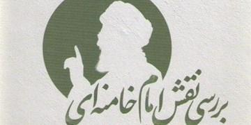 کتاب «بررسی نقش امام خامنهای در مهار بحرانهای سیاسی اجتماعی ایران» منتشر شد