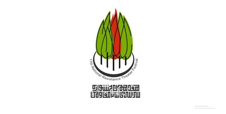 «محمد روحالامین» نشان تئاتر مقاومت را طراحی کرد/تمثیلی از وجود مقدس حضرت سیدالشهدا(ع)
