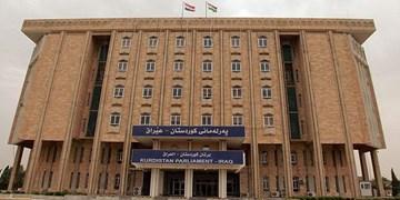 جلسات پارلمان منطقه کردستان عراق به حالت تعلیق درآمد