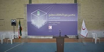 پنجمین انتخابات مجامع هلال احمر گلستان