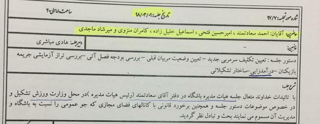 پشت پرده صدور حکم جلب مدیرعامل استقلال و مشکلات باشگاه برای پرداخت مطالبات بویان و شفر