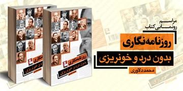 رونمایی از کتاب «روزنامهنگاری بدون درد و خونریزی» در خبرگزاری فارس
