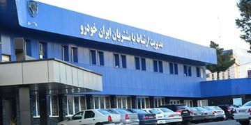 گروه صنعتی ایران خودرو بالاترین افزایش رضایتمندی مشتریان را از آن خود کرد